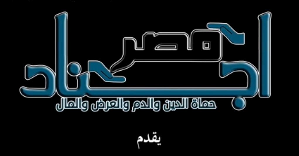 Ajnad Misr
