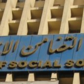 Photo of the Ministry of Social Solidarity